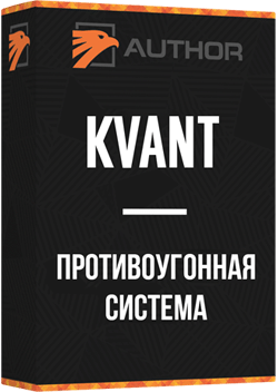 Иммобилайзер Author KVANT